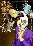 オカルト博士の妖怪ファイル / 山口敏太郎 のシリーズ情報を見る