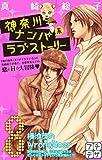神奈川ナンパ系ラブストーリー プチデザ(8) (デザートコミックス)