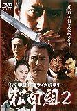 実録・関東やくざ抗争史 松田組 2[DVD]