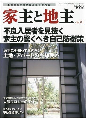 ビジネスチャンス別冊 家主と地主 Vol.31