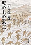 坂の上の雲〈3〉 (文春文庫) [文庫] / 司馬 遼太郎 (著); 文藝春秋 (刊)