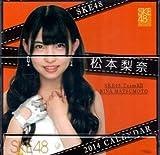 2014年卓上カレンダー SKE48 松本梨奈