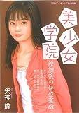美少女学院—放課後の快感蜜戯 (マドンナメイト文庫)
