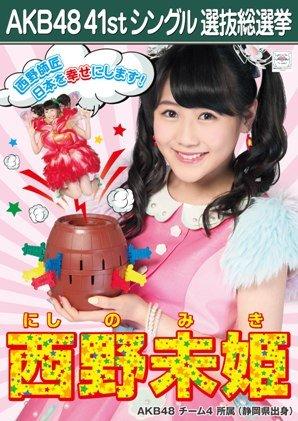 AKB48 公式生写真 僕たちは戦わない 劇場盤特典 【西野未姫】