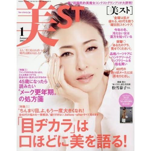 美ST(ビスト) 2017年 01 月号 [雑誌]