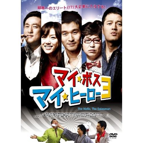 マイ・ボス マイ・ヒーロー3 [DVD]