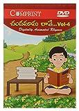 Chandamama Ravee Vol 4- DVD ROM