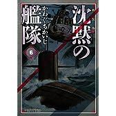 新装版 沈黙の艦隊(6) (KCデラックス モーニング)