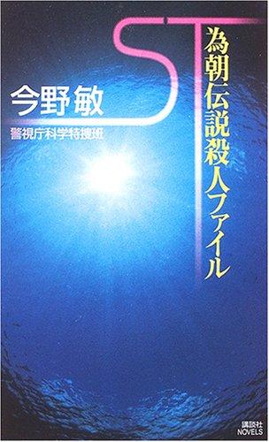 ST 為朝伝説殺人ファイル (講談社ノベルス)