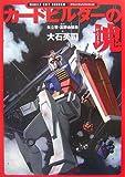 カードビルダーの塊 (モビルスーツガンダムアミューズメントシリーズ)
