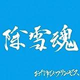 My 獲れじゃー-おやゆびプリンセス
