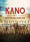 台湾映画『KANO 1931海の向こうの甲子園』の感想