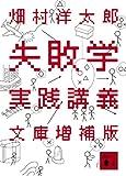 失敗学実践講義 文庫増補版 (講談社文庫)