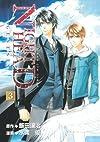 NIGHT HEAD GENESIS(3) <完> (マガジンZコミックス)