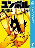 ユンボル―JUMBOR― 7 (ジャンプコミックスDIGITAL)