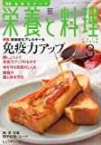 栄養と料理 2010年 03月号 [雑誌]