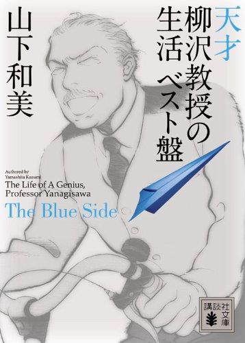 天才 柳沢教授の生活 ベスト盤 The Blue Side (講談社文庫)