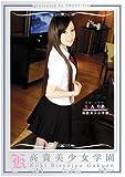 高貴美少女学園 42 [DVD]
