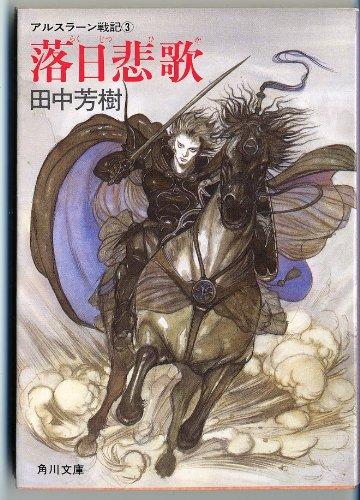 アルスラーン戦記〈3〉落日悲歌 (角川文庫)