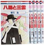 八潮と三雲 コミック 1-5巻セット (花とゆめCOMICS)
