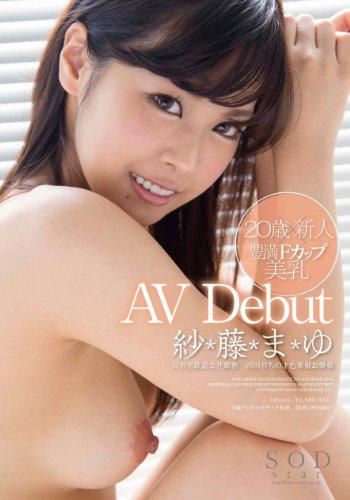 紗藤まゆ AV Debut [DVD]