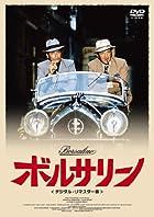 ボルサリーノ デジタル・リマスター版 [DVD]