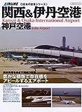 新・日本の空港シリーズ 関西&伊丹空港 神戸空港