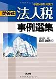 問答式法人税事例選集〈平成24年10月改訂〉