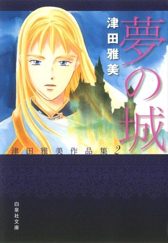 夢の城―津田雅美作品集2 (白泉社文庫 つ 1-13)