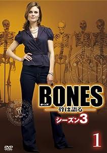 BONES ボーンズ 骨は語る シーズン3 Vol.1