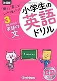 小学生の英語ドリル 3―「聞く」「書く」でしっかり身につく! 覚えておきたい英語の文