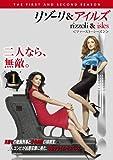 リゾーリ&アイルズ〈ファースト・シーズン〉 Vol.1[DVD]