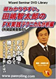 DVD 超わかりやすい。田嶋智太郎のFX(外貨証拠金取引)実践 テクニカル分析編