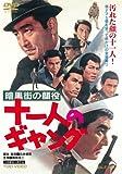 暗黒街の顔役 十一人のギャング[DVD]