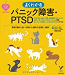 よくわかるパニック障害・PTSD―突然の発作と強い不安から、自分の生活をとり戻す (セレクトBOOKS こころのクスリBOOKS)