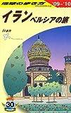 E06 地球の歩き方 イラン 2009~2010
