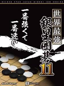 世界最強銀星囲碁11