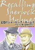 追憶のシャーロック・ホームズ-ワトスン博士最後の告白-