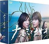 ナオミとカナコ DVD-BOX