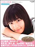 天使の素顔 〜話題の美少女フォト&インタビュー〜 (玄光社MOOK CM NOW別冊)