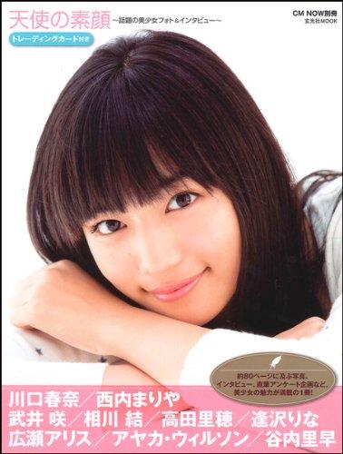 天使の素顔 ~話題の美少女フォト&インタビュー~ (玄光社MOOK CM NOW別冊)