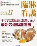 臨牀看護 2013年 11月号 [雑誌]