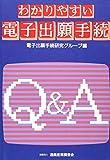 わかりやすい電子出願手続Q&A