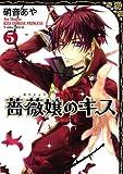薔薇嬢のキス(5) (あすかコミックスDX)
