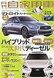 月刊 自家用車 2013年 3月号