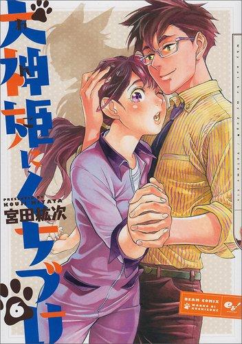 犬神姫にくちづけ 6巻 (ビームコミックス)