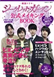韓国ドラマ「シークレット・ガーデン」公式メイキング・ブック(1週間MOOK)