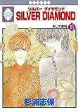 SILVER DIAMOND(15) (冬水社・いち*ラキコミックス)
