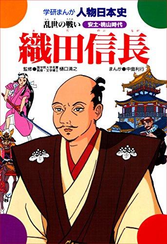 学研まんが人物日本史 織田信長 乱世の戦い