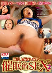 感度上昇ヌレヌレ催眠術SEX2 [DVD]